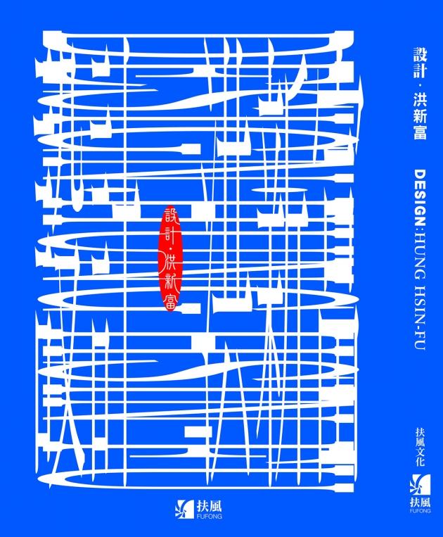 設計・洪新富/Design:Hung Hsin-Fu 1